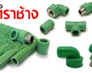 ท่อ-PPR-ตราช้าง-SCG