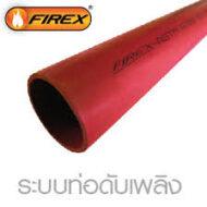 ท่อ firex